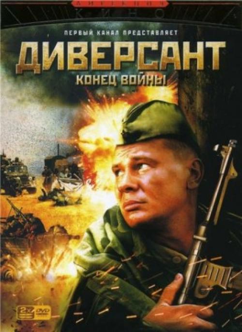 Диверсанты / Диверсанти (2013, серия 1 от 4)